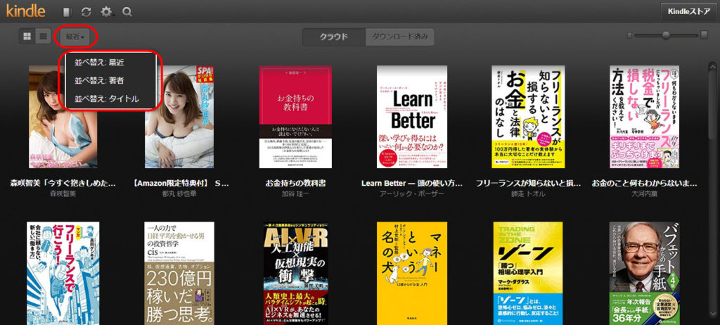 kindle cloud reader 使い方 PC パソコン