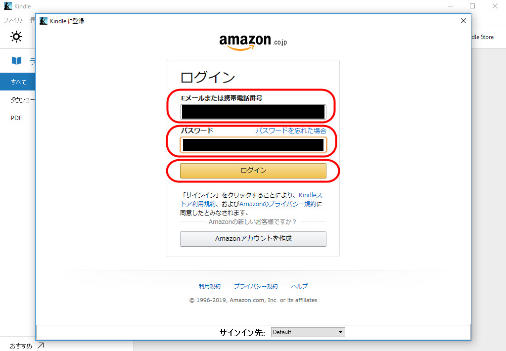 kindle for pc パソコン 使い方