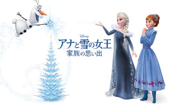ディズニーデラックス アナと雪の女王/家族の思い出
