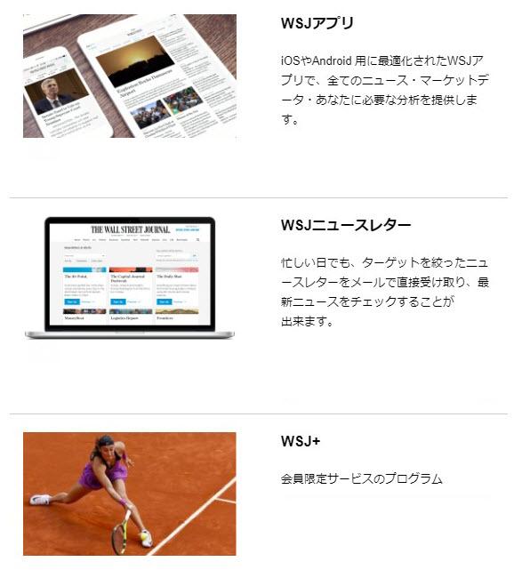 ウォールストリートジャーナル 日本語 電子版