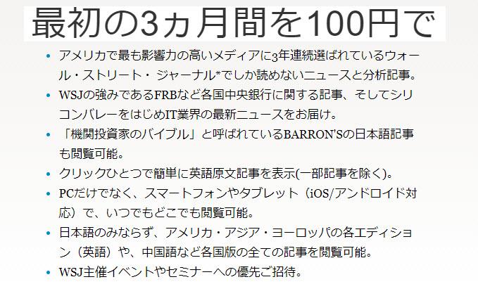 ウォールストリートジャーナル 電子版 日本語 英字新聞 英語学習 サマーセール キャンペーン 解約方法