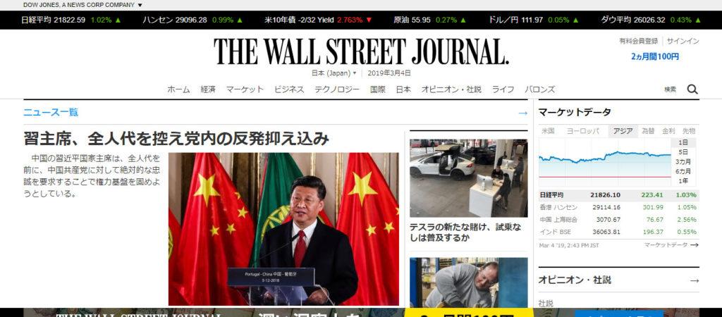 ウォールストリートジャーナル 電子版 日本語 英字新聞 英語学習 サマーセール キャンペーン 解約
