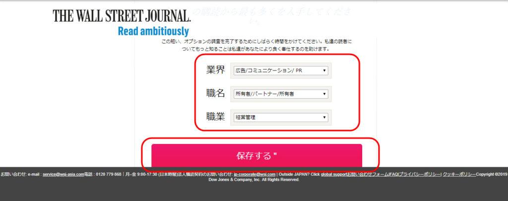 ウォールストリートジャーナル 電子版 日本語 英字新聞 英語学習 サマーセール