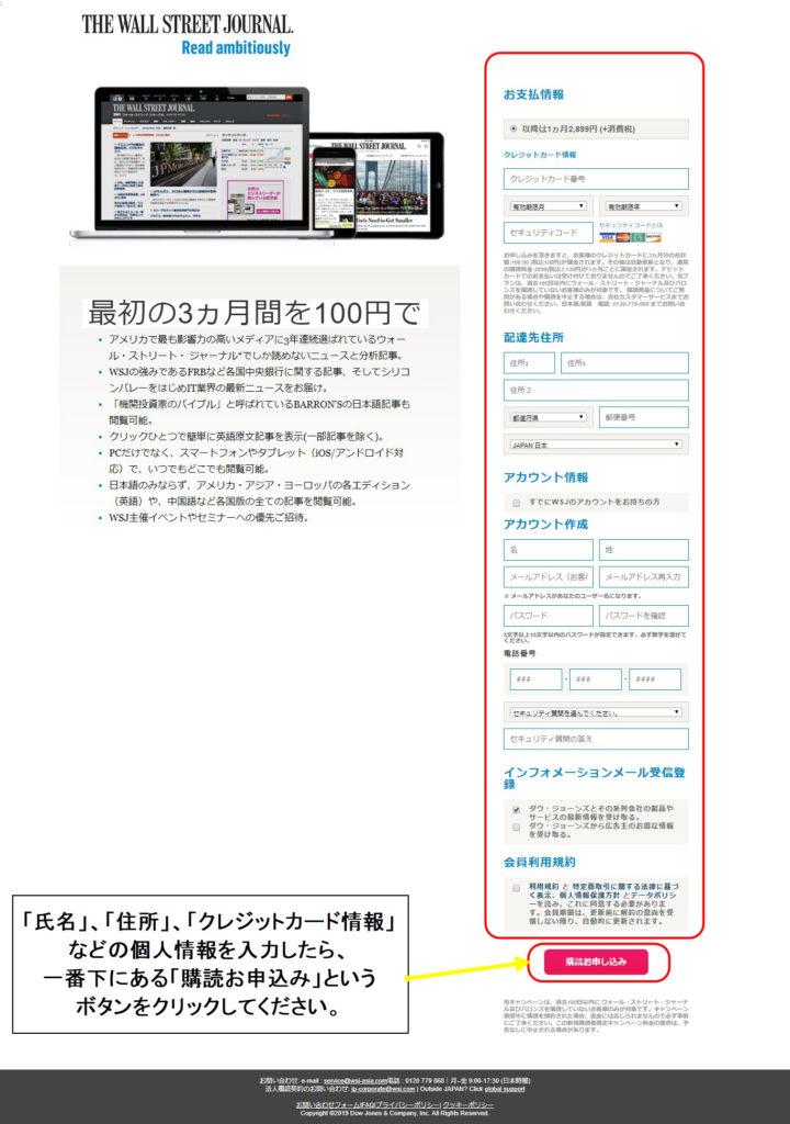 ウォールストリートジャーナル 電子版 日本語 英字新聞 英語学習