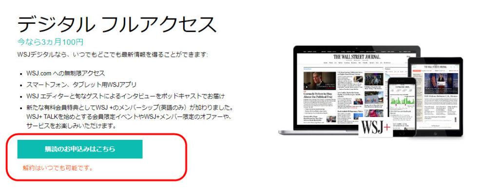 ウォールストリートジャーナル 電子版 日本語 英字新聞