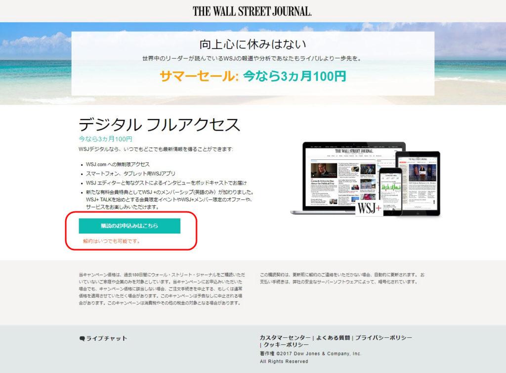 ウォールストリートジャーナル 電子版 日本語