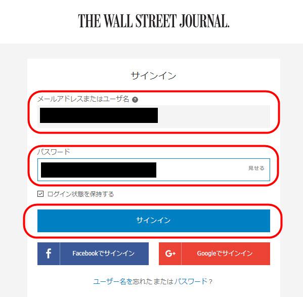 ウォールストリートジャーナル WSJ サインイン ログイン 使い方 英語版