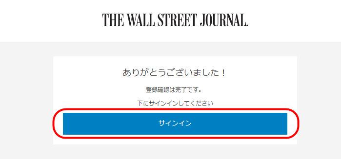 ウォールストリートジャーナル WSJ サインイン ログイン 使い方