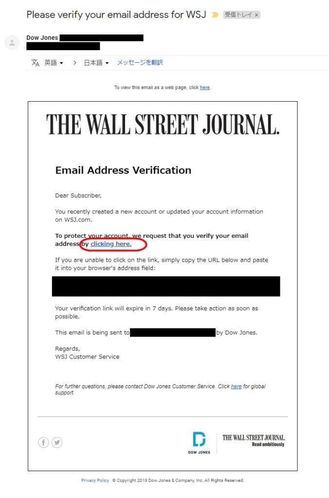 ウォールストリートジャーナル WSJ ログイン サインイン メール認証