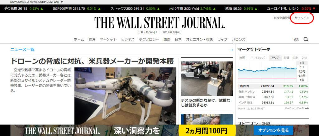 ウォールストリートジャーナル WSJ 使い方