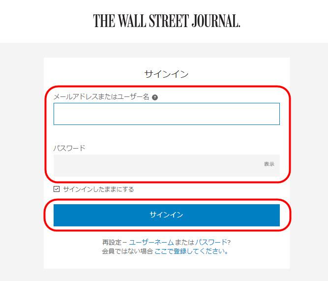ウォールストリートジャーナル WSJ 日本語 ログイン