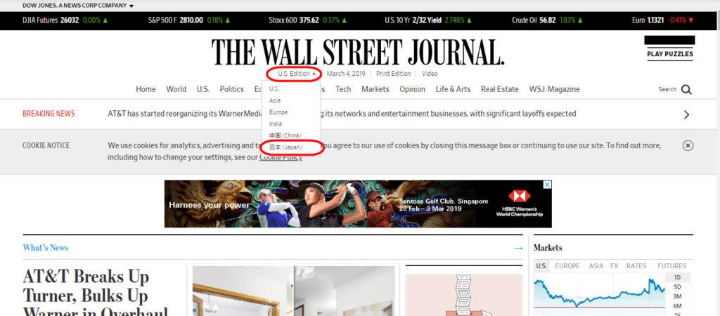 ウォールストリートジャーナル WSJ 言語変換 言葉を変える方法