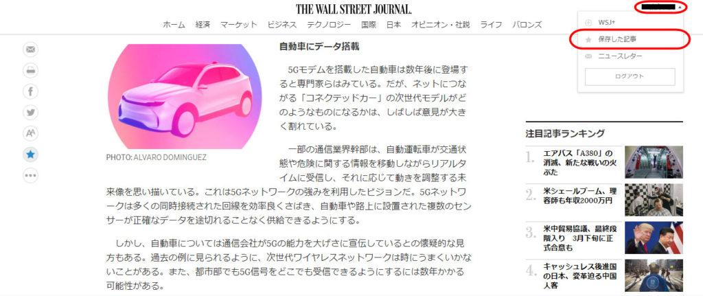 ウォールストリートジャーナル WSJ 記事のブックマーク 保存した記事を見る