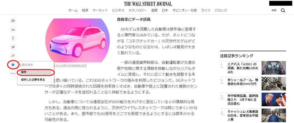 ウォールストリートジャーナル WSJ 記事のブックマーク 保存方法