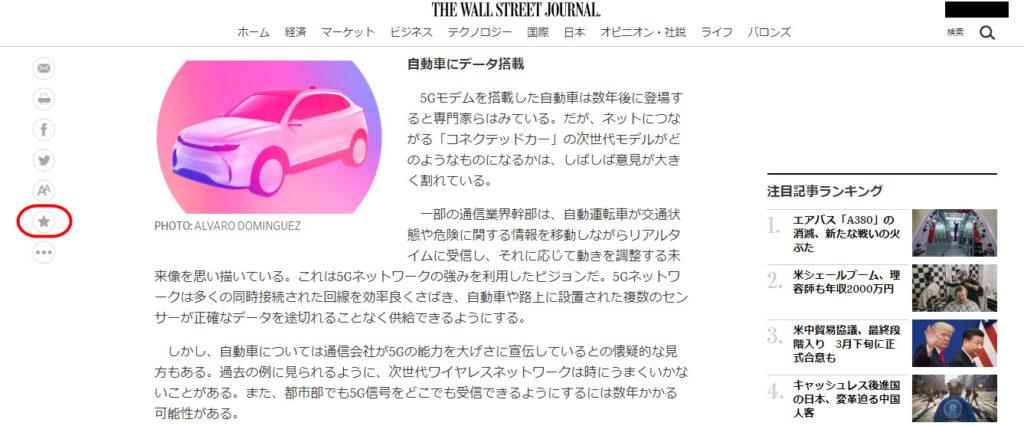 ウォールストリートジャーナル WSJ 記事のブックマーク 保存