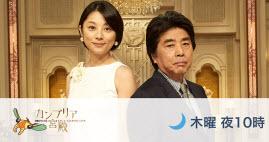 カンブリア宮殿 テレビ東京ビジネスオンデマンド