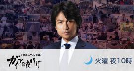 ガイアの夜明け テレビ東京ビジネスオンデマンド