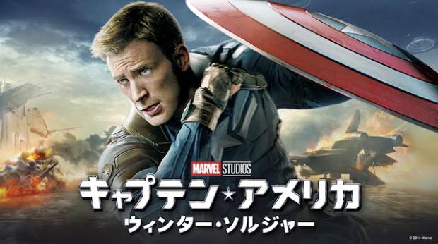 ディズニーデラックス キャプテン・アメリカ/ウィンター・ソルジャー