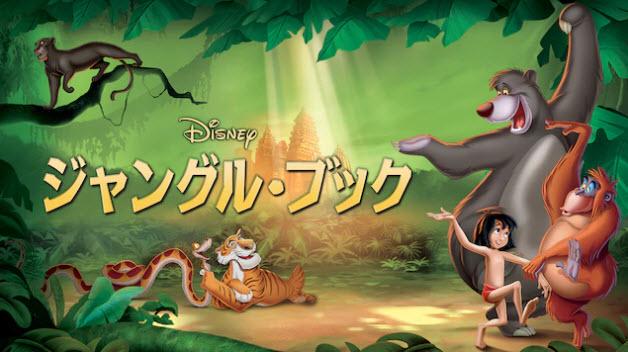 ディズニーデラックス ジャングル・ブック
