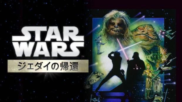 ディズニーデラックス スター・ウォーズ エピソード6/ジェダイの帰還