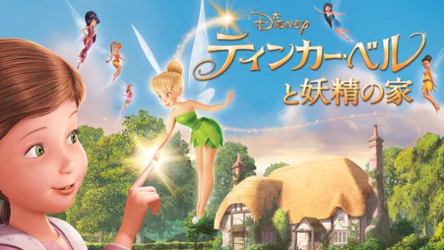 ディズニーデラックス ティンカー・ベルと妖精の家