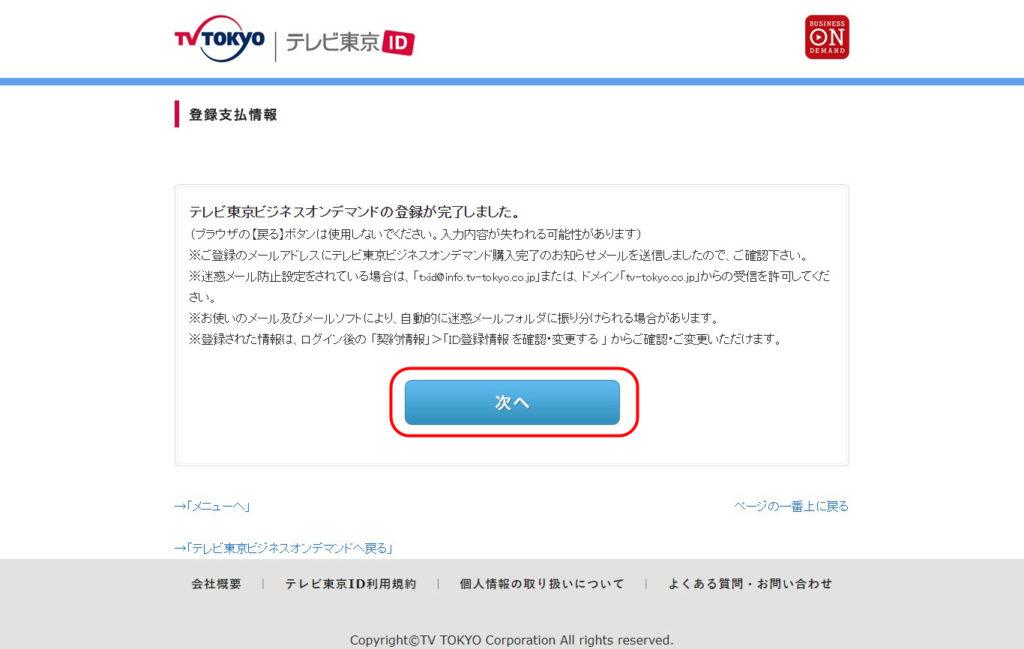 テレビ東京オンデマンド ビジネス版 有料会員登録 無料体験
