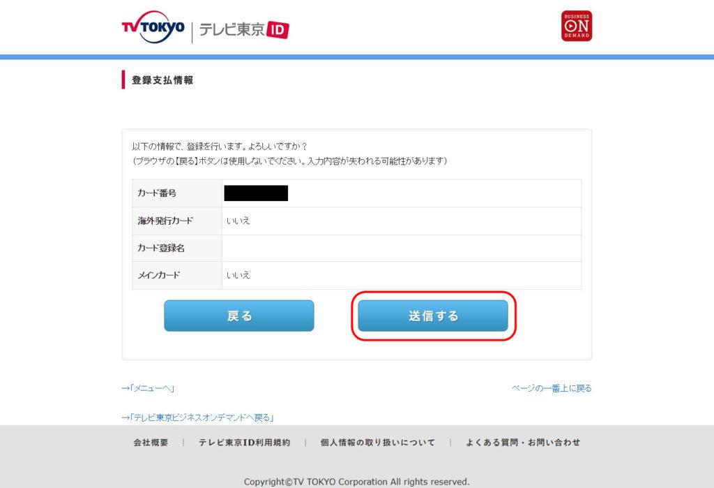 テレビ東京オンデマンド ビジネス 有料会員登録