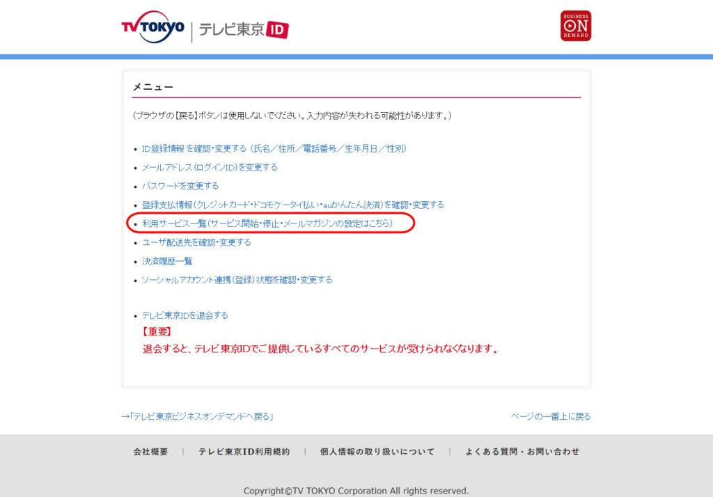 テレビ東京オンデマンド ビジネス 無料体験 使い方 利用サービス一覧