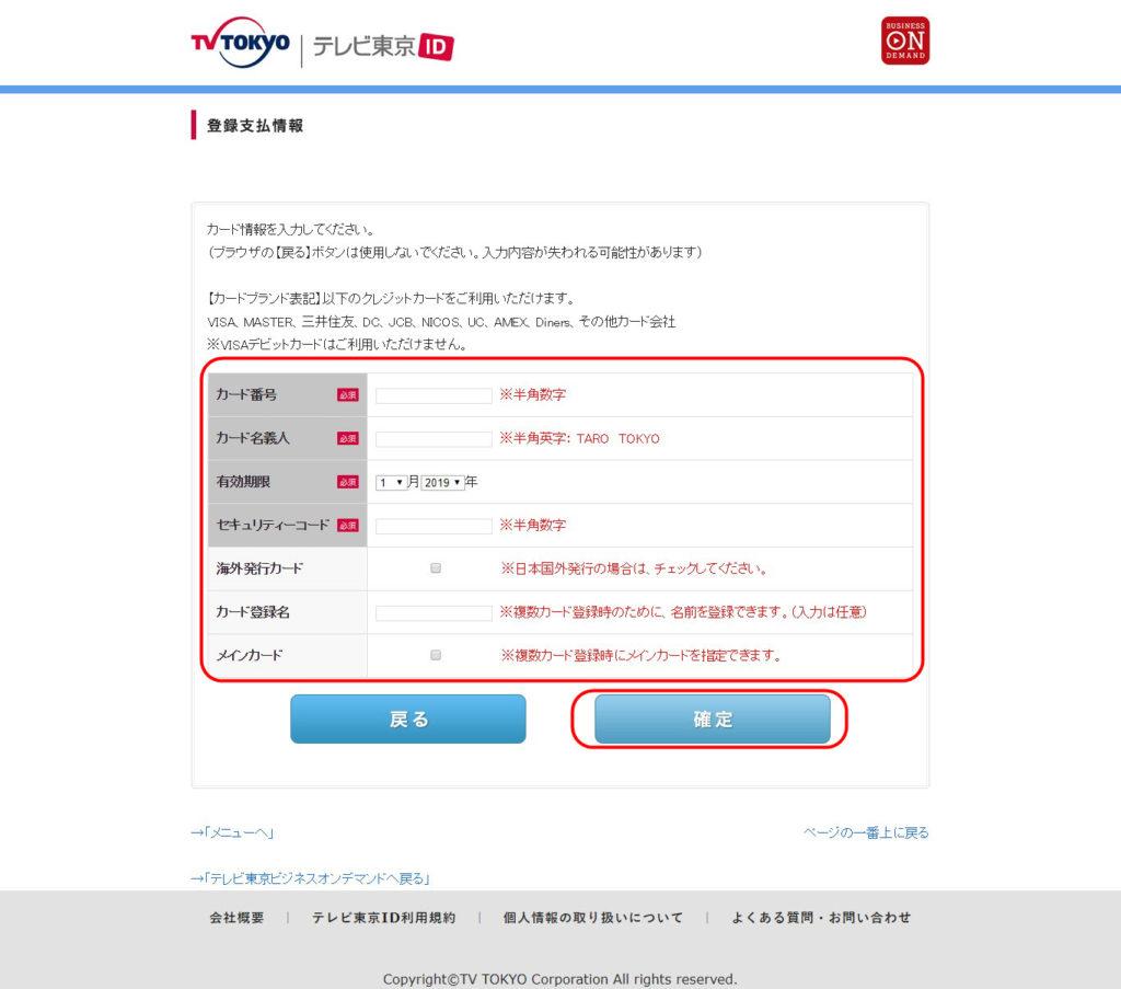 テレビ東京オンデマンド 有料会員登録 初月無料