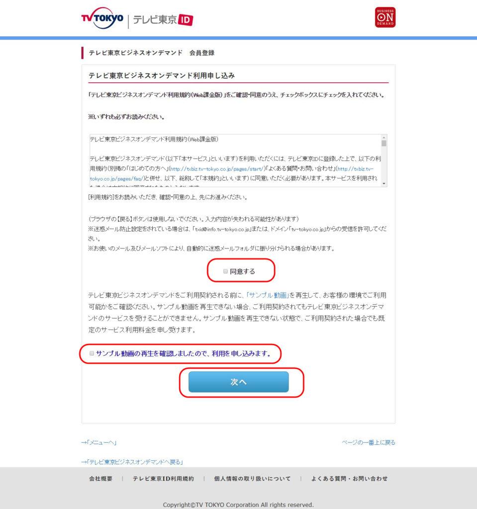 テレビ東京オンデマンド 有料会員登録