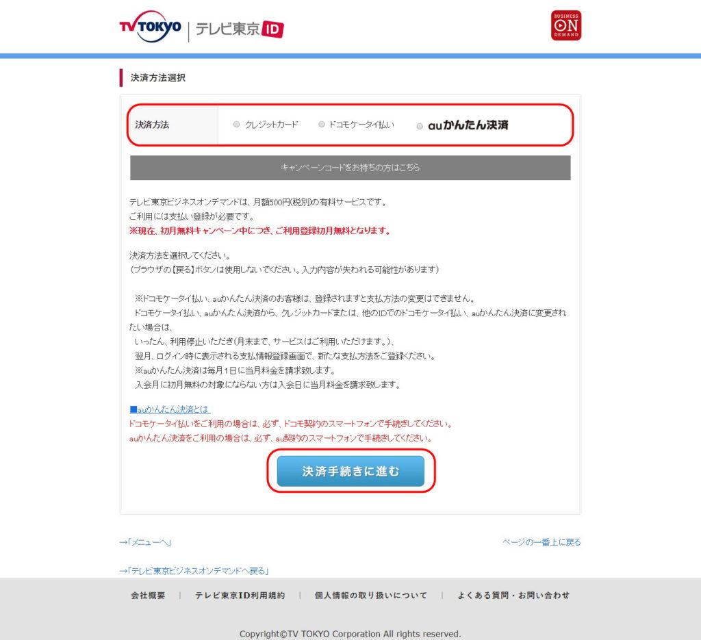テレビ東京オンデマンド 有料会員 初月無料
