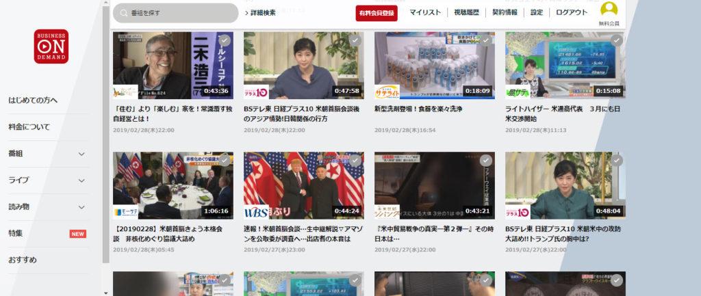 テレビ東京オンデマンド 無料会員登録 動画配信