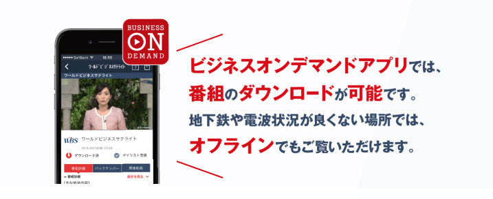 テレビ東京ビジネスオンデマンド オフライン ダウンロード