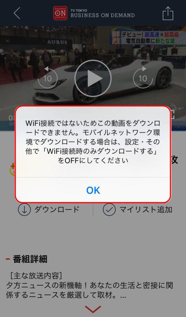 テレビ東京ビジネスオンデマンド ダウンロード