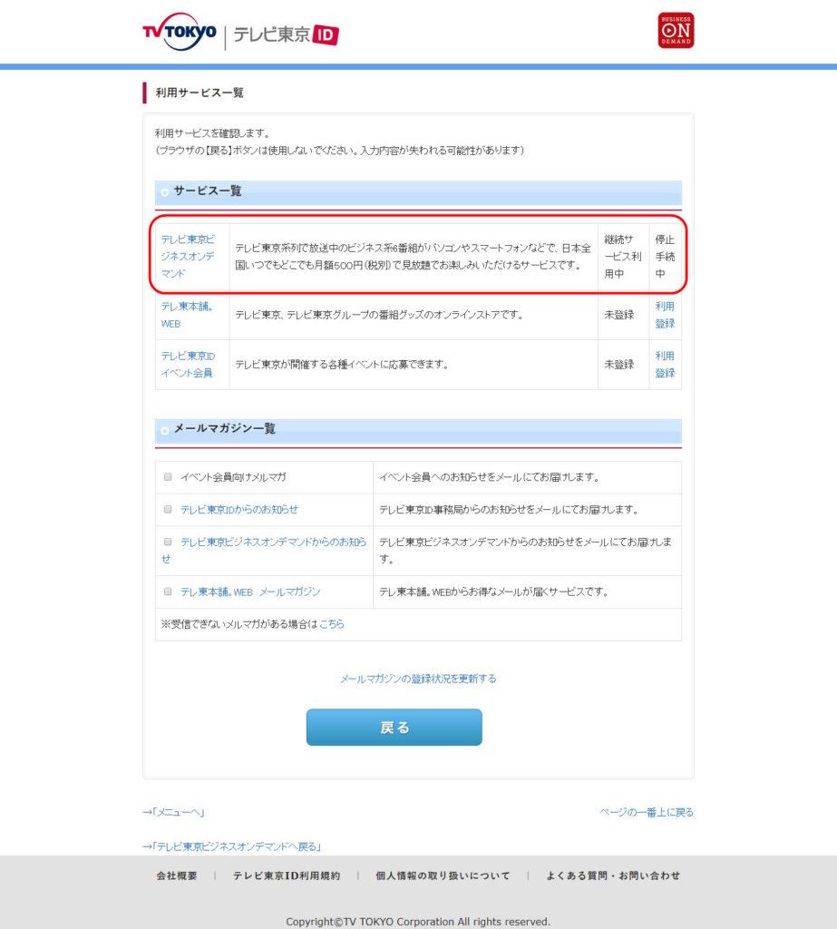 テレビ東京ビジネスオンデマンド 使い方 使用方法 無料体験 解約方法