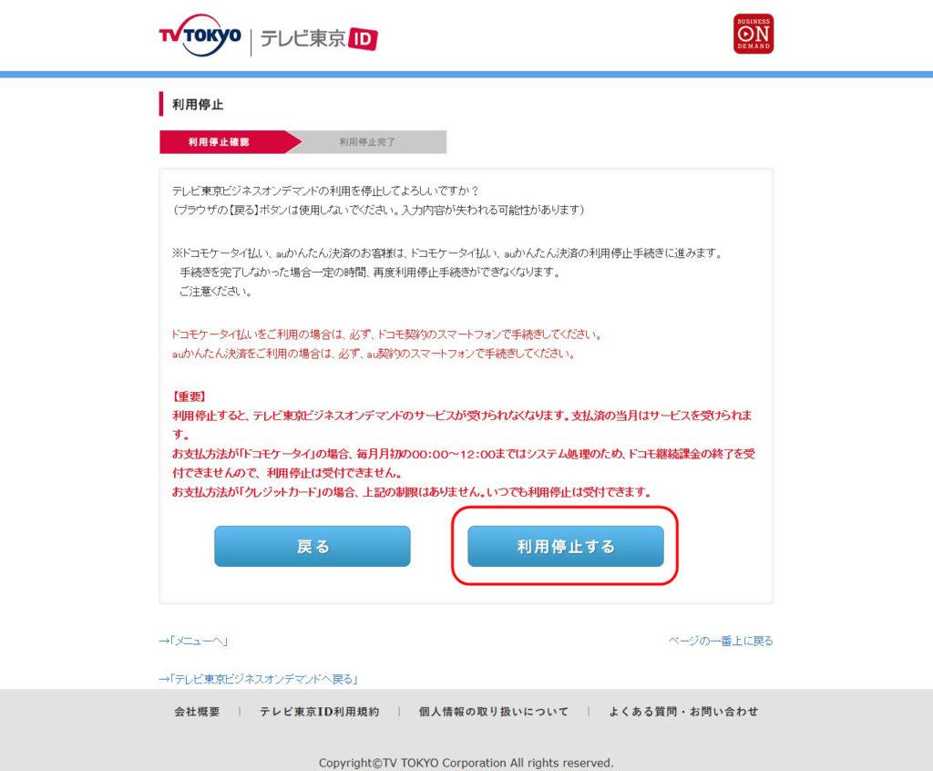 テレビ東京ビジネスオンデマンド 使い方 使用方法 解約方法