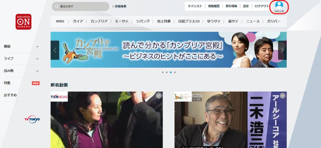 テレビ東京ビジネスオンデマンド 使い方 使用方法