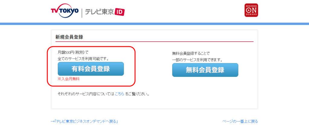 テレビ東京ビジネスオンデマンド 使い方 有料会員 無料会員 お試し