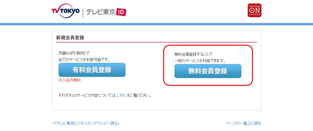 テレビ東京ビジネスオンデマンド 使い方 有料会員 無料会員