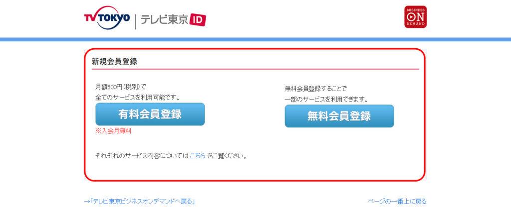テレビ東京ビジネスオンデマンド 使い方 有料会員