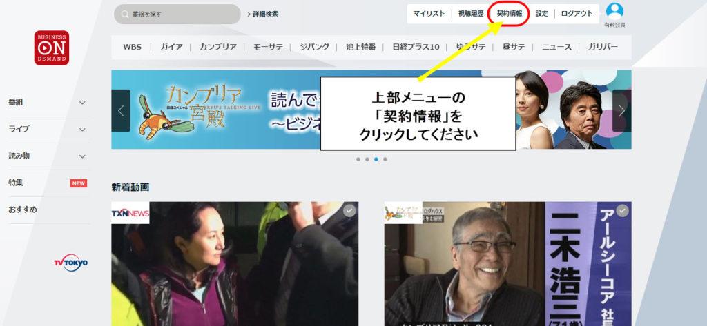 テレビ東京ビジネスオンデマンド 使い方 無料体験