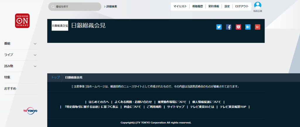 テレビ東京ビジネスオンデマンド 日銀総裁会見 黒田総裁