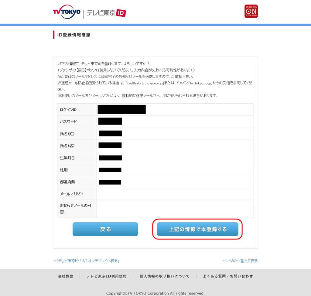 テレビ東京ビジネスオンデマンド 無料会員登録