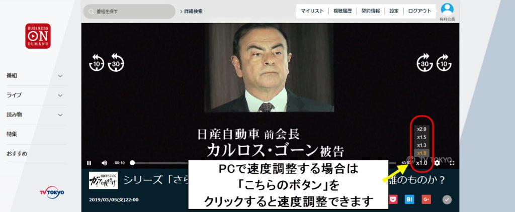 テレビ東京ビジネスオンデマンド 速度調整