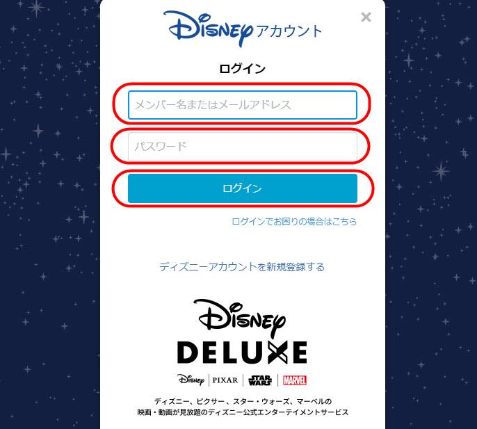 ディズニーデラックス disney deluxe 動画配信サービス