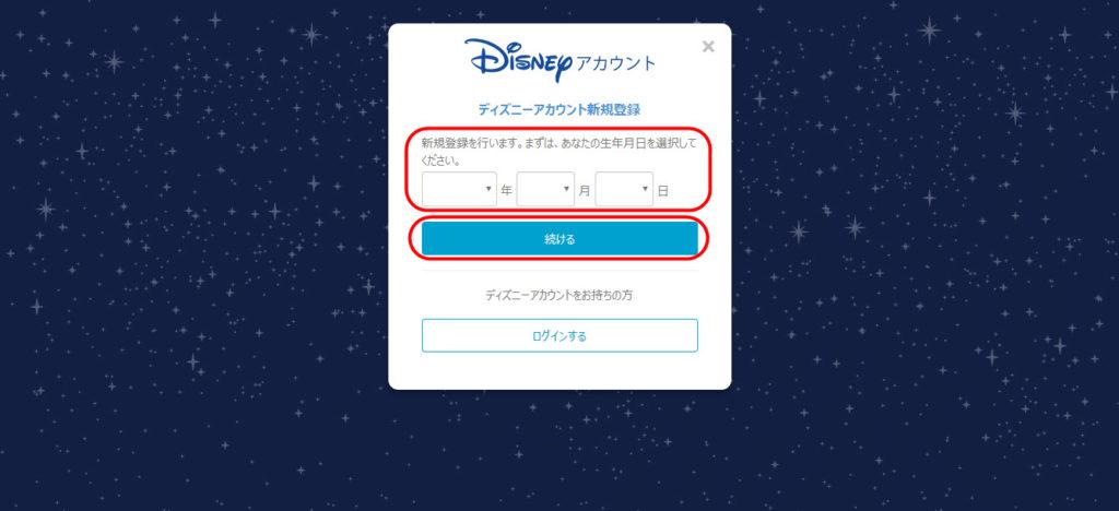 ディズニー配信サービス ディズニーデラックス disney deluxe