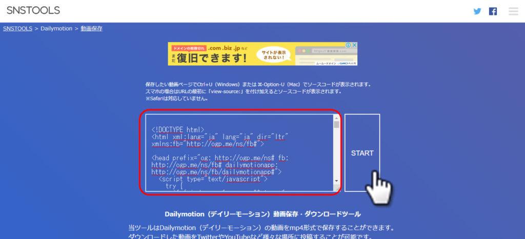 デイリーモーション dailymotion 動画保存 snstools