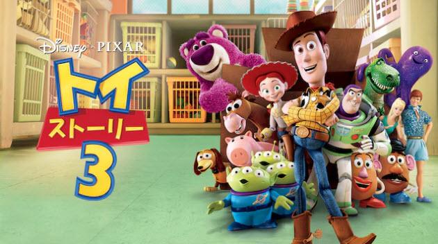 ディズニーデラックス トイ・ストーリー3