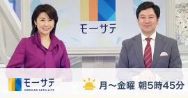 ニュースモーニングサテライト モーサテ テレビ東京ビジネスオンデマンド