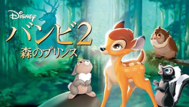 ディズニーデラックス バンビ2/森のプリンス